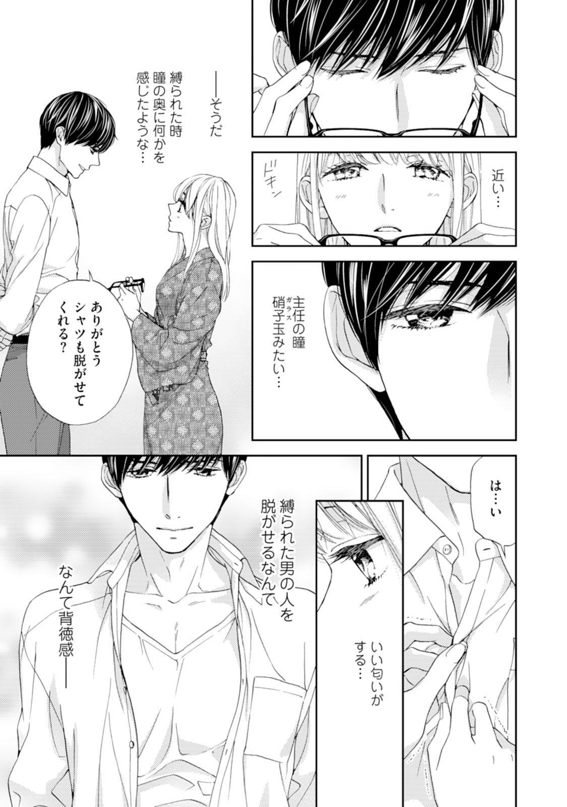 [Adumi Yuu] Choukyou-kei Danshi Ookami-sama to Koneko-chan Ch. 1-3 18