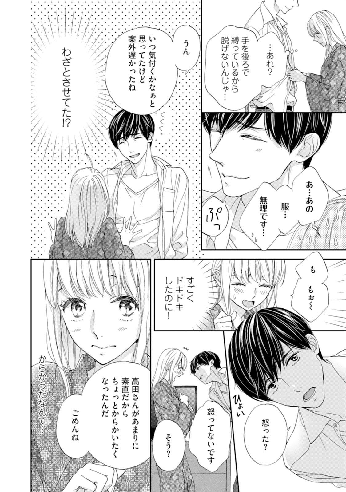 [Adumi Yuu] Choukyou-kei Danshi Ookami-sama to Koneko-chan Ch. 1-3 19