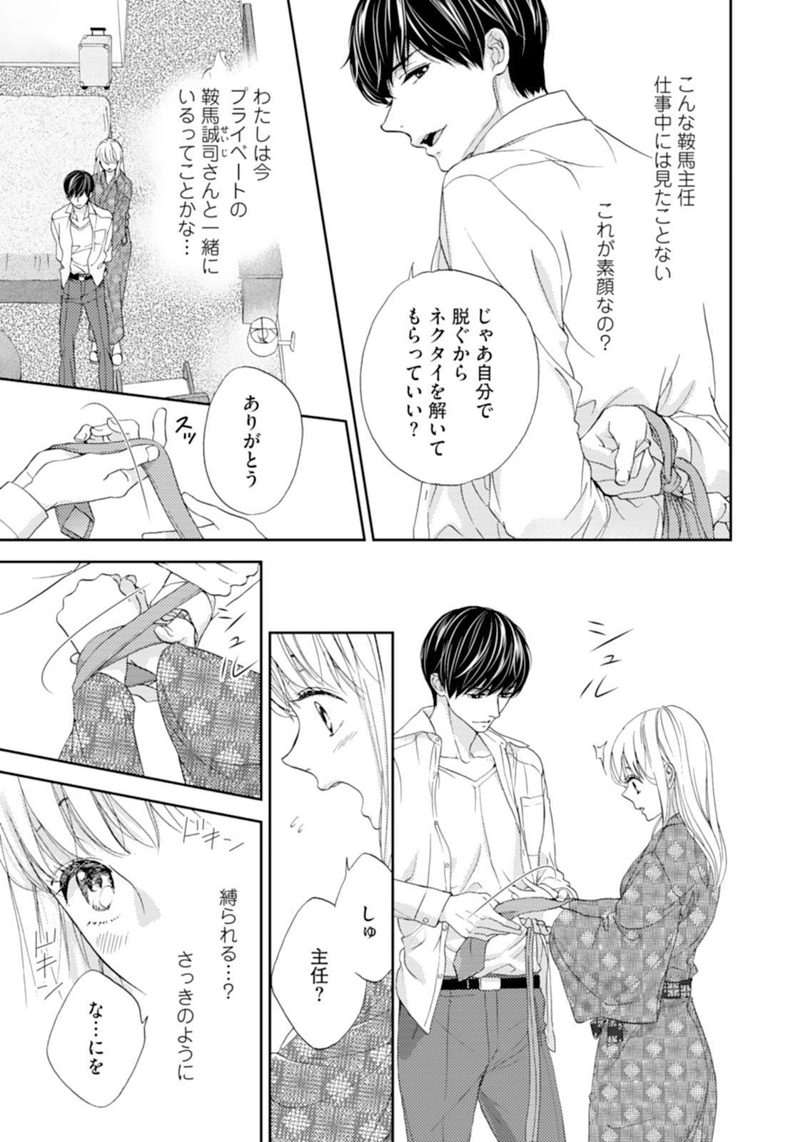 [Adumi Yuu] Choukyou-kei Danshi Ookami-sama to Koneko-chan Ch. 1-3 20