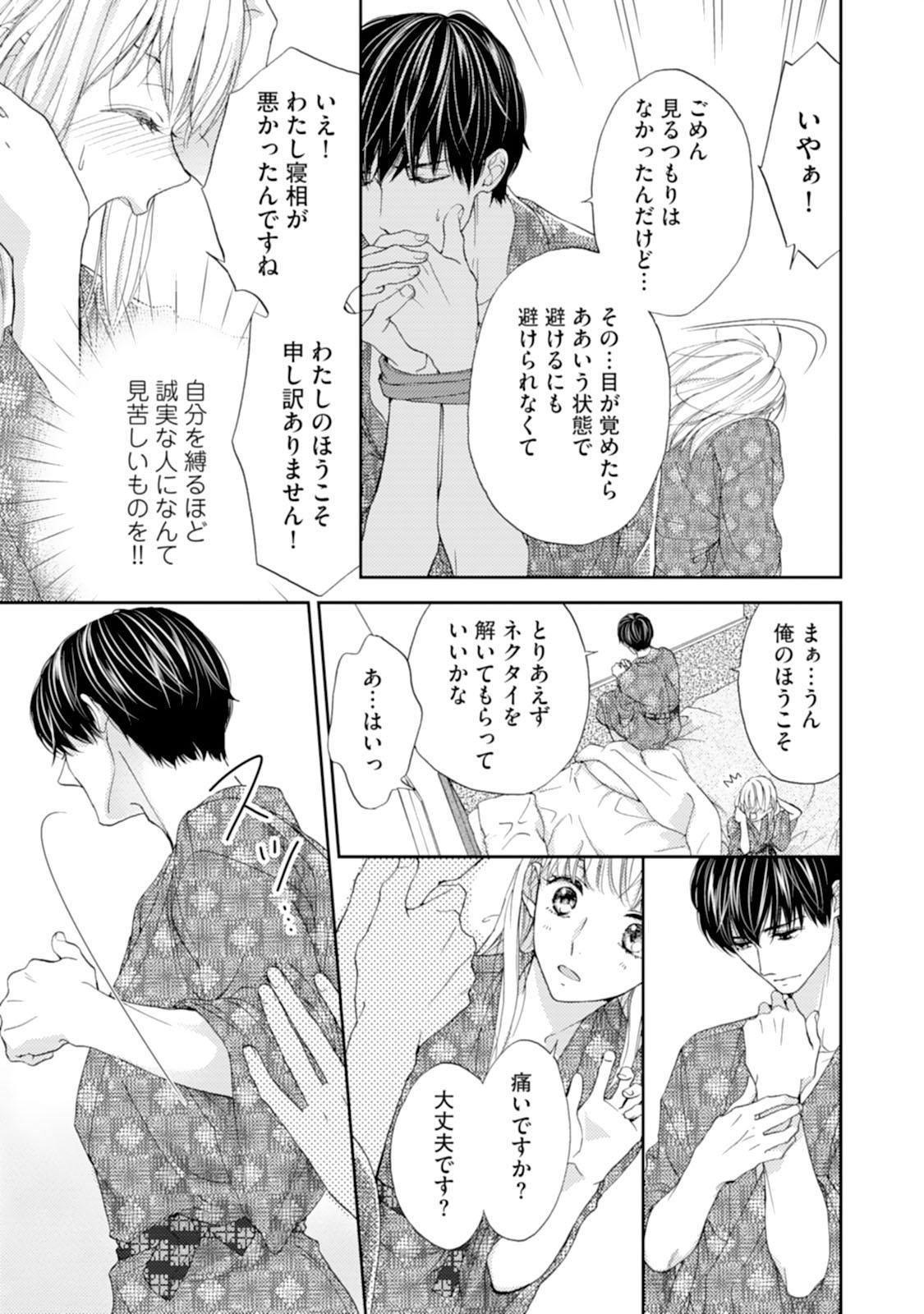 [Adumi Yuu] Choukyou-kei Danshi Ookami-sama to Koneko-chan Ch. 1-3 24