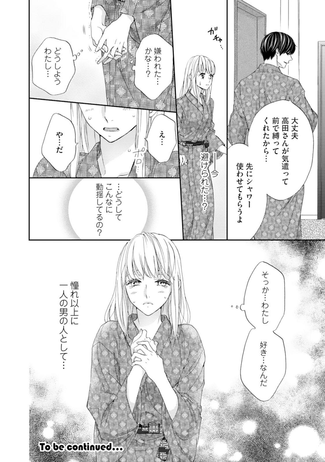 [Adumi Yuu] Choukyou-kei Danshi Ookami-sama to Koneko-chan Ch. 1-3 25