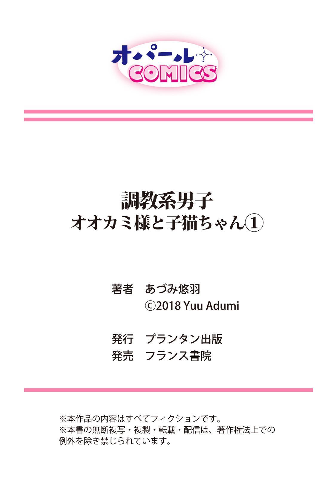 [Adumi Yuu] Choukyou-kei Danshi Ookami-sama to Koneko-chan Ch. 1-3 26