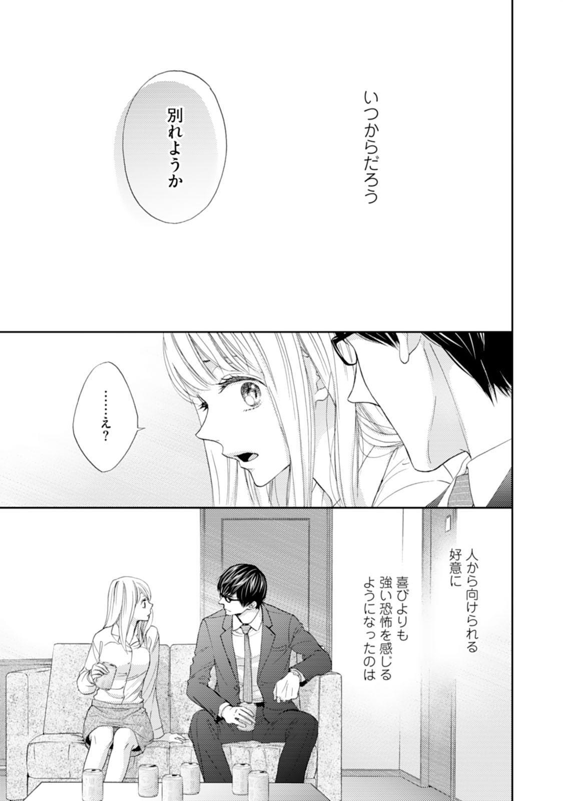 [Adumi Yuu] Choukyou-kei Danshi Ookami-sama to Koneko-chan Ch. 1-3 2