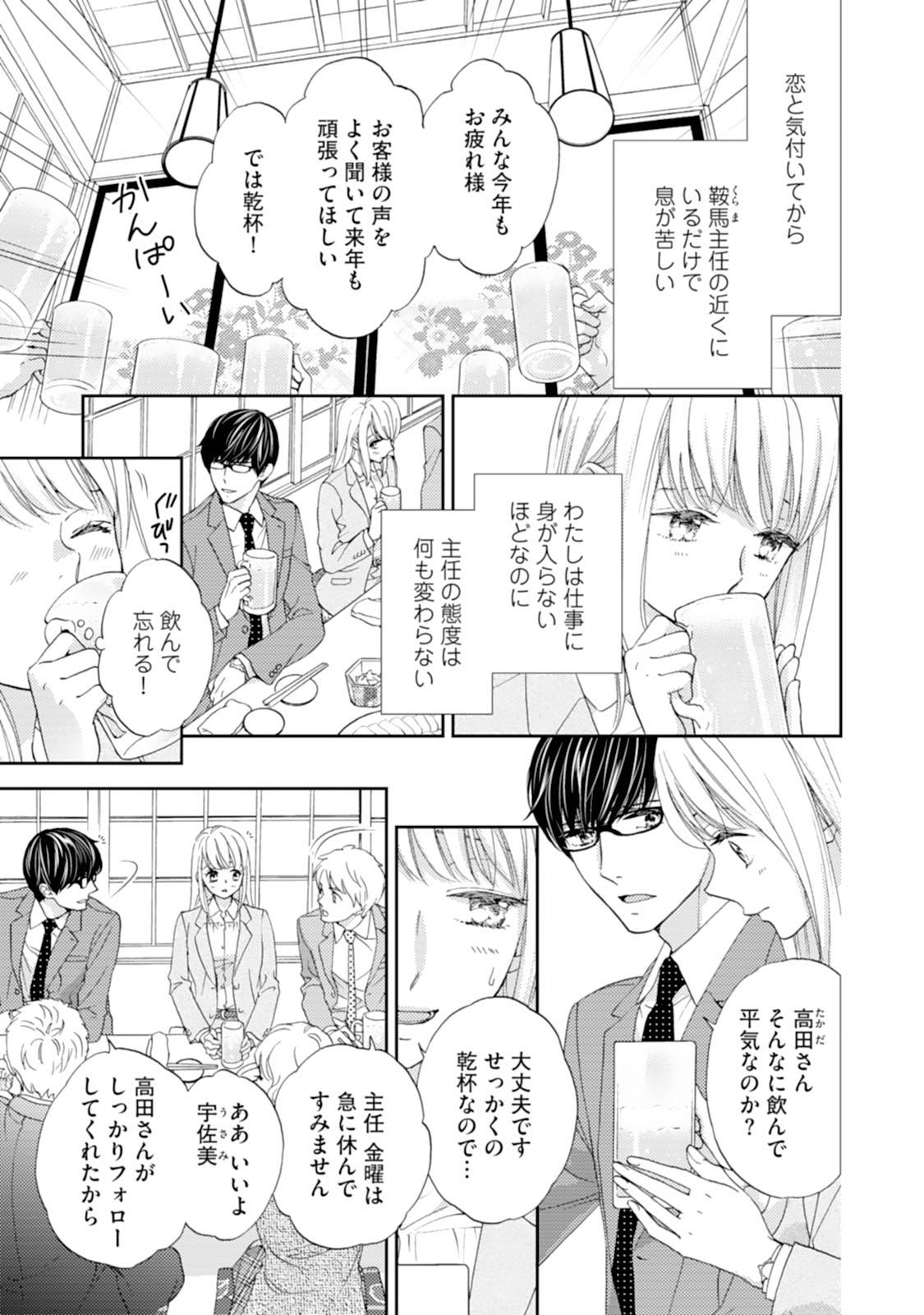[Adumi Yuu] Choukyou-kei Danshi Ookami-sama to Koneko-chan Ch. 1-3 29