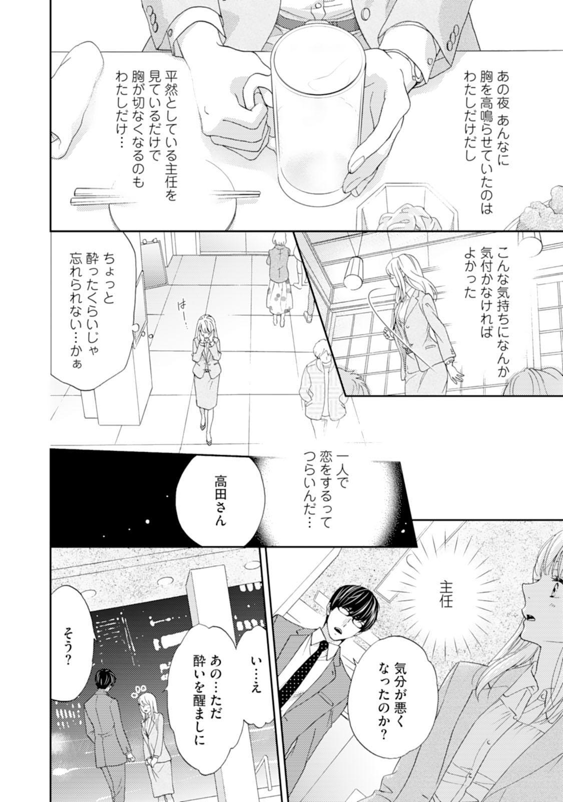 [Adumi Yuu] Choukyou-kei Danshi Ookami-sama to Koneko-chan Ch. 1-3 30