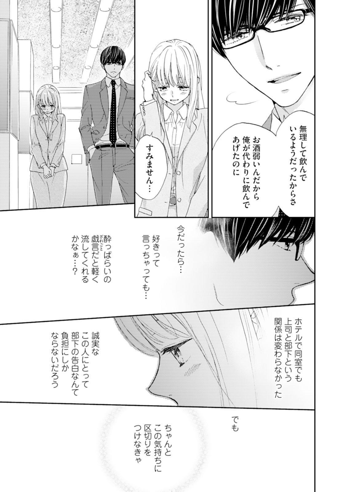 [Adumi Yuu] Choukyou-kei Danshi Ookami-sama to Koneko-chan Ch. 1-3 31