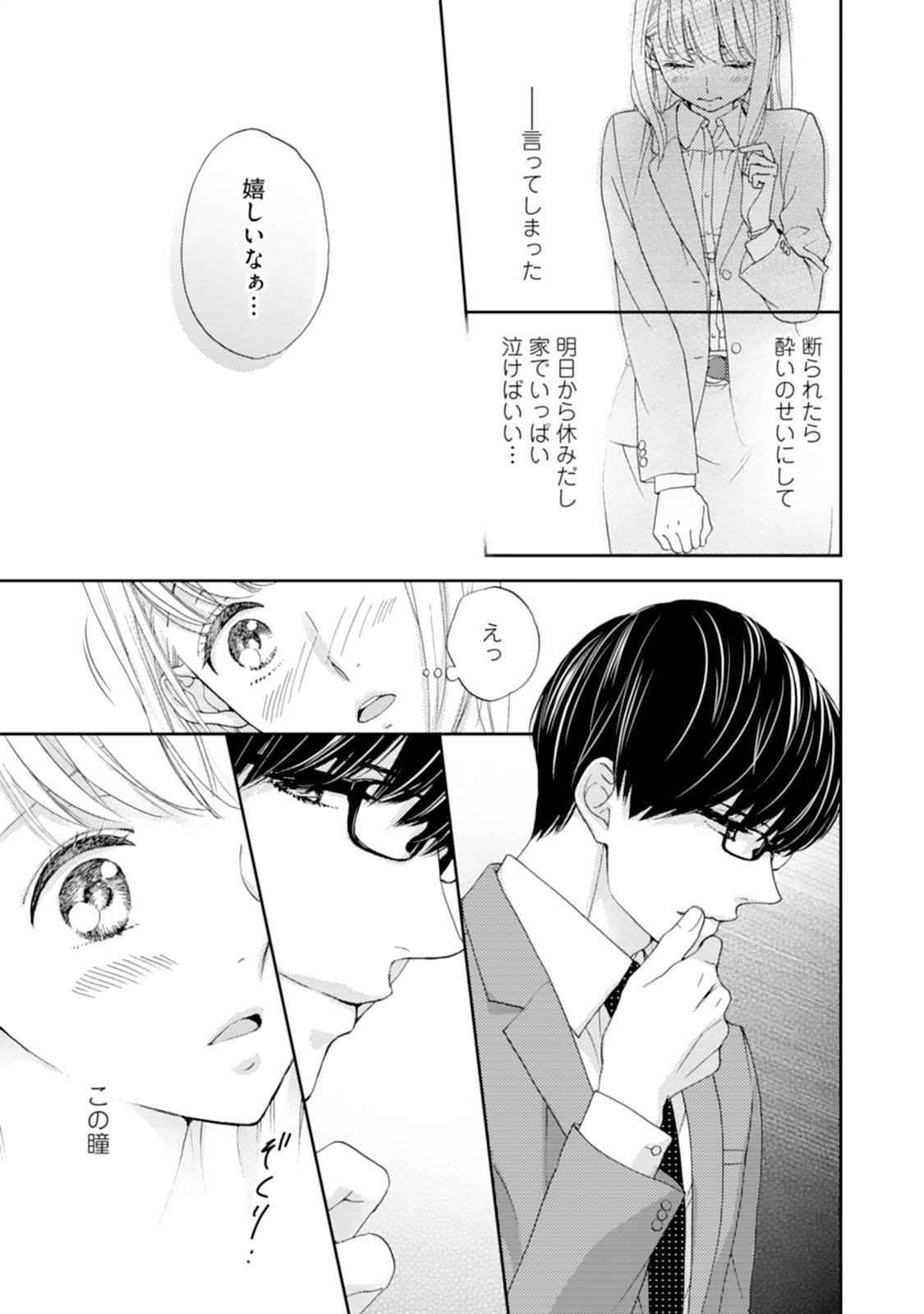 [Adumi Yuu] Choukyou-kei Danshi Ookami-sama to Koneko-chan Ch. 1-3 33