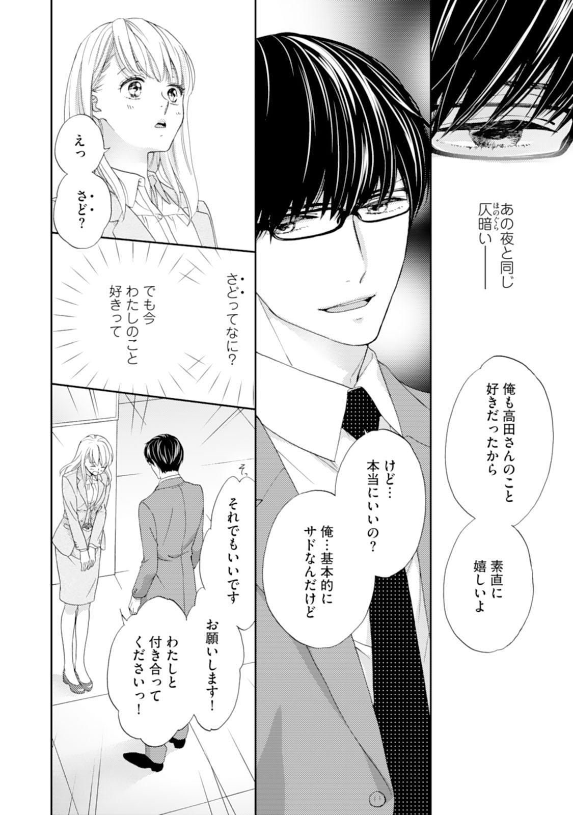 [Adumi Yuu] Choukyou-kei Danshi Ookami-sama to Koneko-chan Ch. 1-3 34