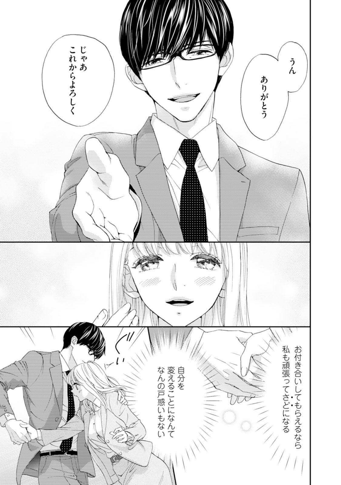 [Adumi Yuu] Choukyou-kei Danshi Ookami-sama to Koneko-chan Ch. 1-3 35