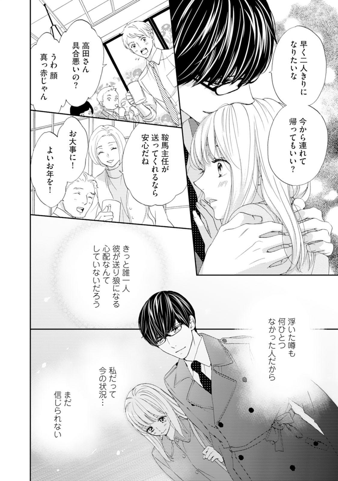 [Adumi Yuu] Choukyou-kei Danshi Ookami-sama to Koneko-chan Ch. 1-3 36