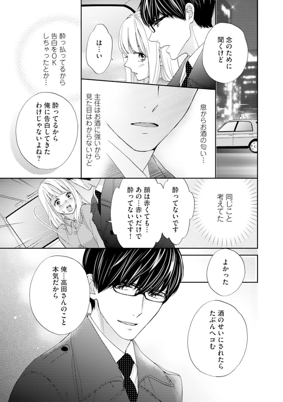 [Adumi Yuu] Choukyou-kei Danshi Ookami-sama to Koneko-chan Ch. 1-3 37