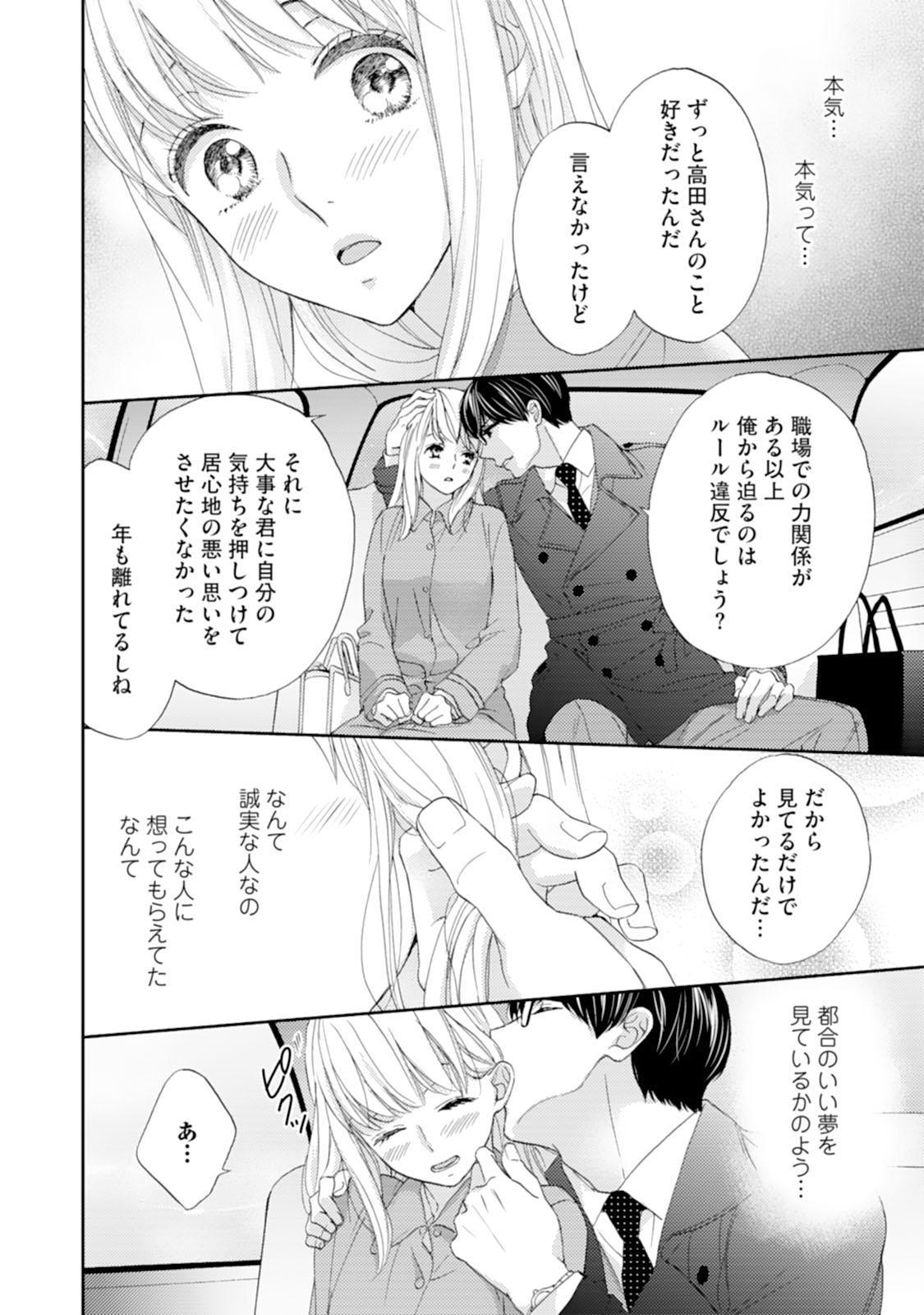 [Adumi Yuu] Choukyou-kei Danshi Ookami-sama to Koneko-chan Ch. 1-3 38