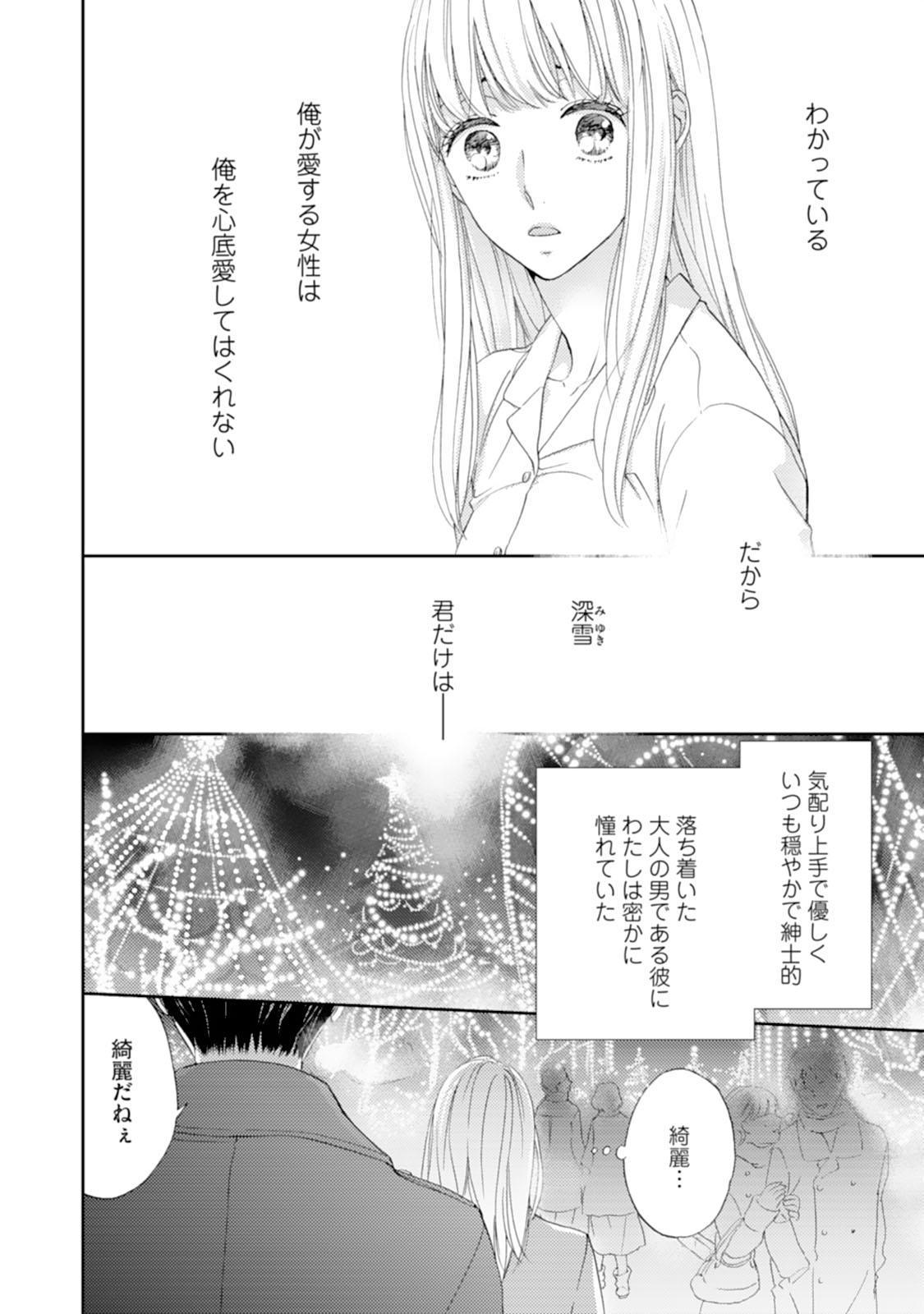 [Adumi Yuu] Choukyou-kei Danshi Ookami-sama to Koneko-chan Ch. 1-3 3