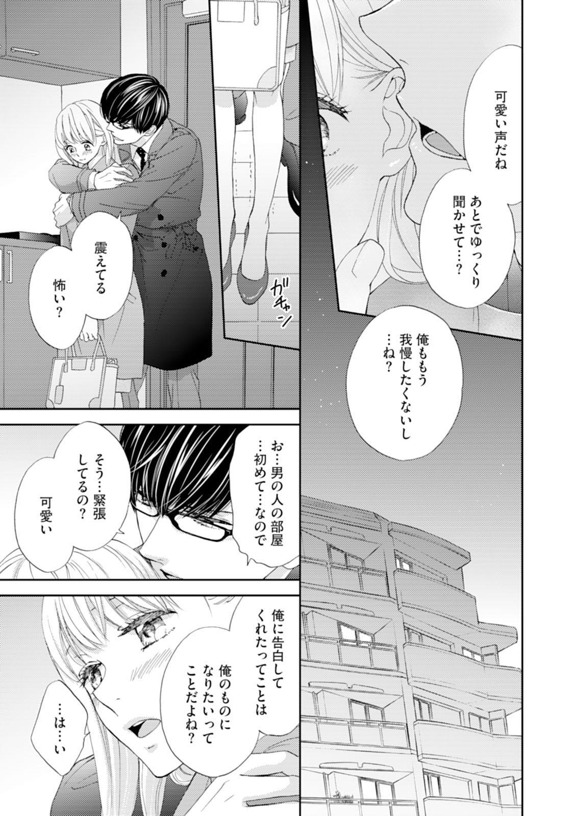 [Adumi Yuu] Choukyou-kei Danshi Ookami-sama to Koneko-chan Ch. 1-3 39