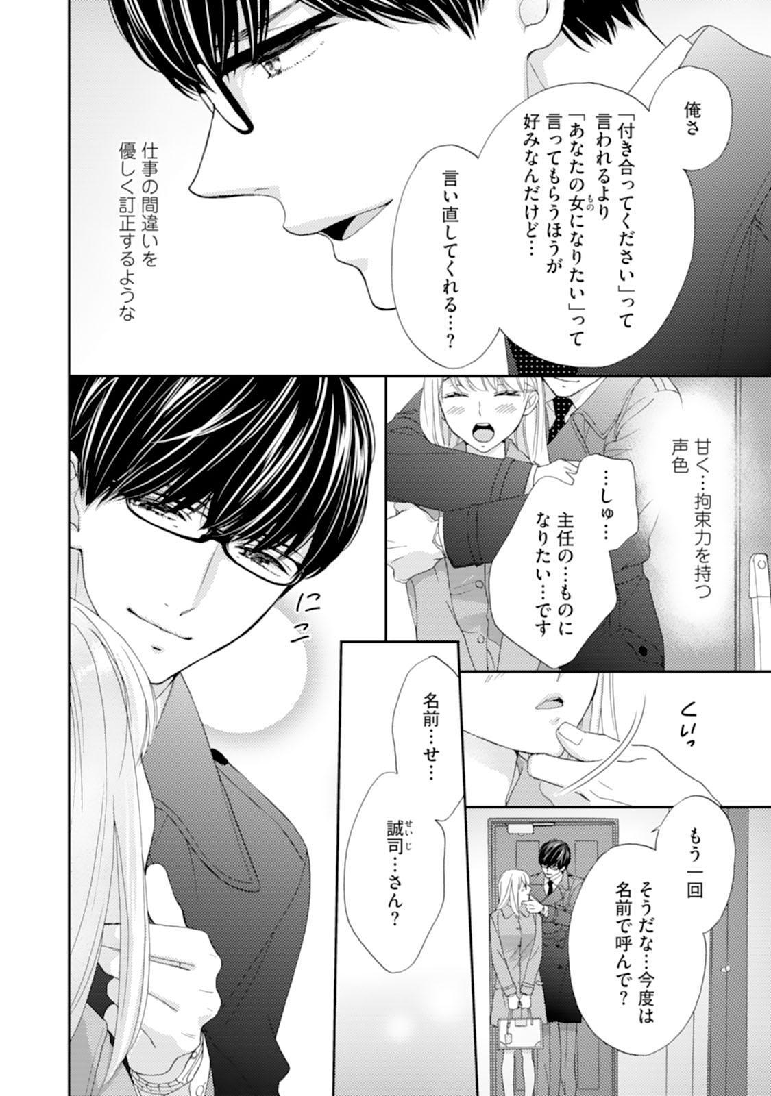 [Adumi Yuu] Choukyou-kei Danshi Ookami-sama to Koneko-chan Ch. 1-3 40