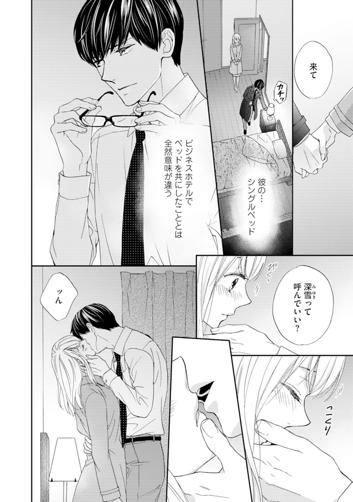 [Adumi Yuu] Choukyou-kei Danshi Ookami-sama to Koneko-chan Ch. 1-3 42