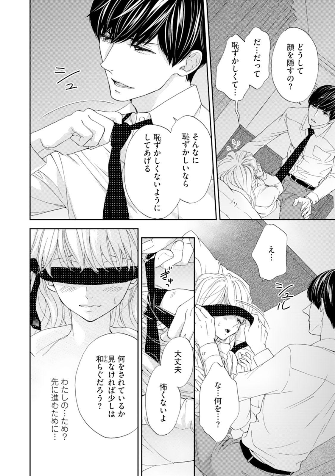 [Adumi Yuu] Choukyou-kei Danshi Ookami-sama to Koneko-chan Ch. 1-3 44