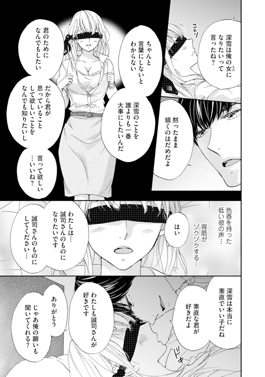 [Adumi Yuu] Choukyou-kei Danshi Ookami-sama to Koneko-chan Ch. 1-3 45