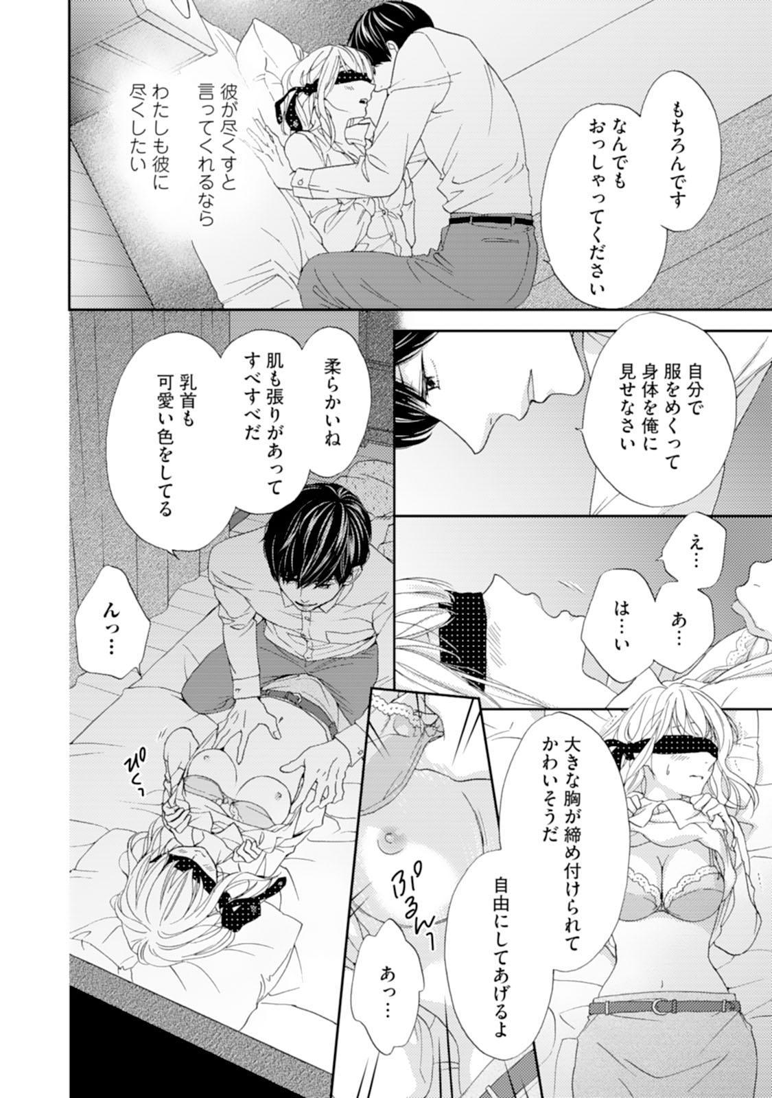 [Adumi Yuu] Choukyou-kei Danshi Ookami-sama to Koneko-chan Ch. 1-3 46