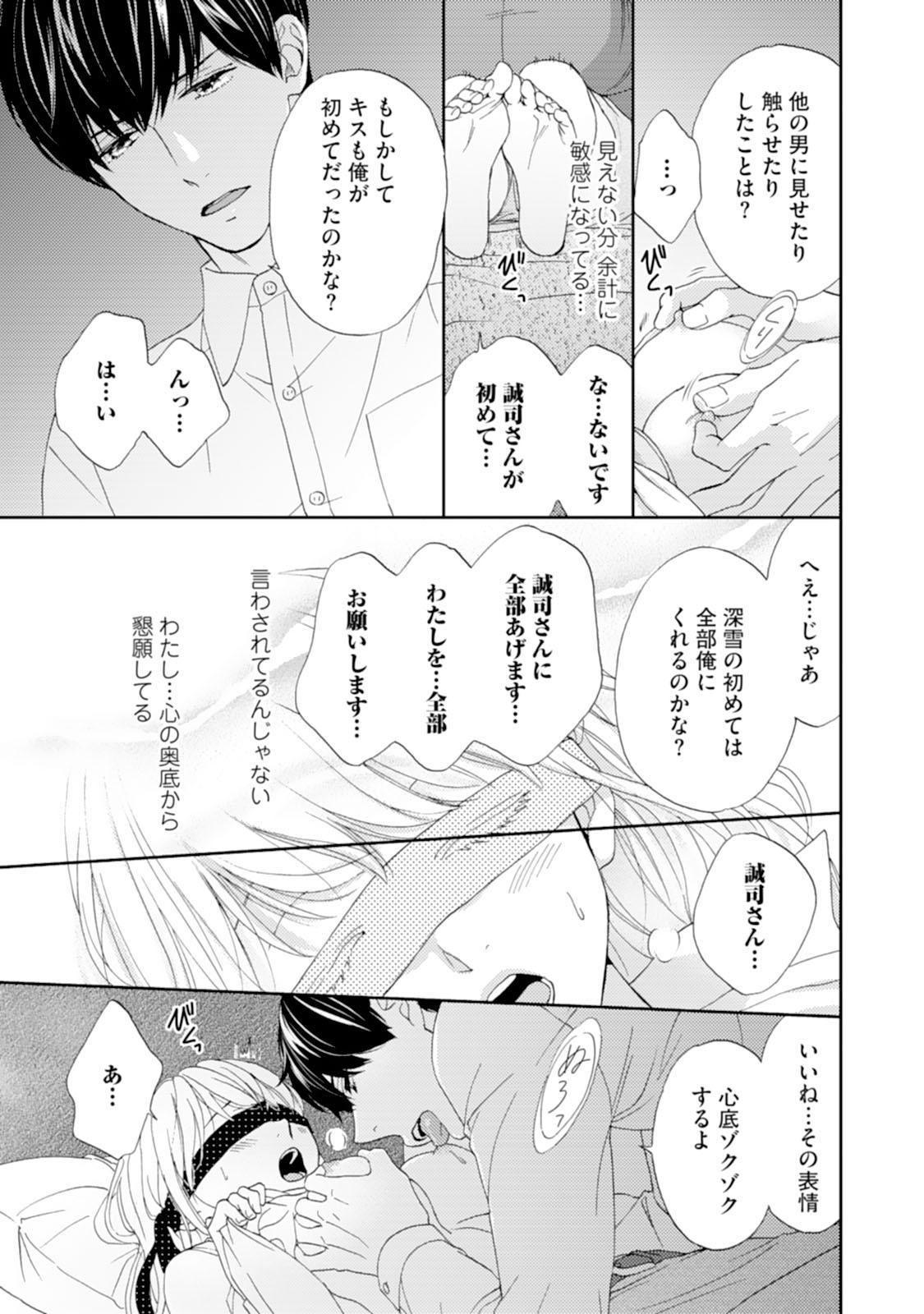 [Adumi Yuu] Choukyou-kei Danshi Ookami-sama to Koneko-chan Ch. 1-3 47