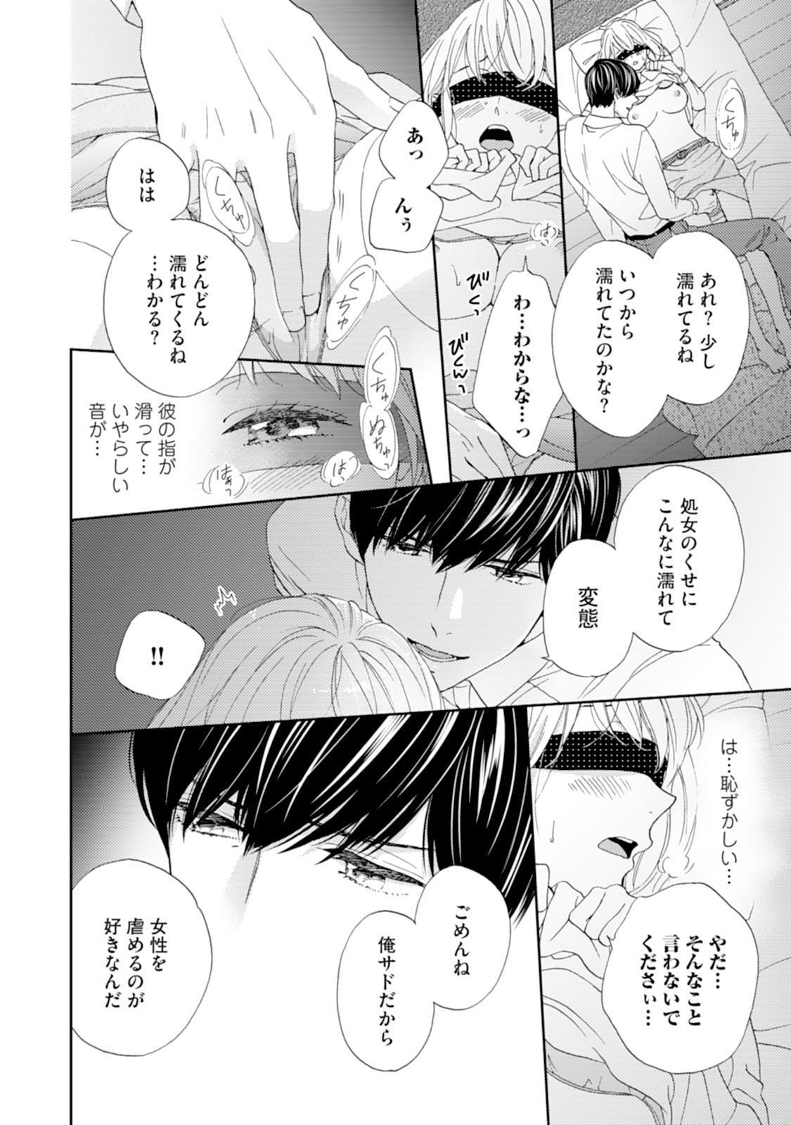 [Adumi Yuu] Choukyou-kei Danshi Ookami-sama to Koneko-chan Ch. 1-3 48