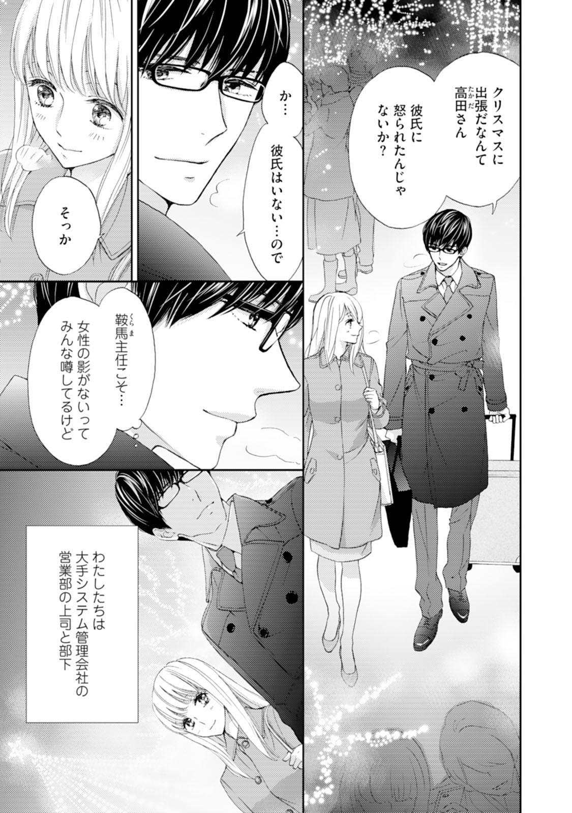 [Adumi Yuu] Choukyou-kei Danshi Ookami-sama to Koneko-chan Ch. 1-3 4