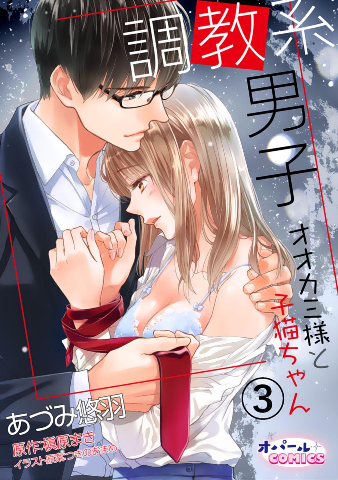 [Adumi Yuu] Choukyou-kei Danshi Ookami-sama to Koneko-chan Ch. 1-3 54