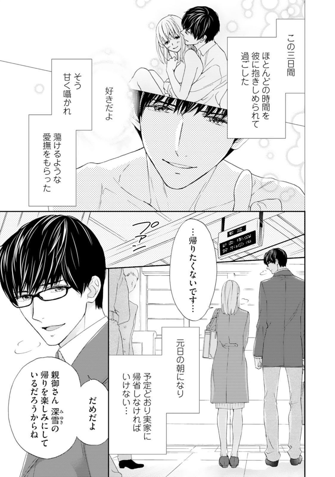 [Adumi Yuu] Choukyou-kei Danshi Ookami-sama to Koneko-chan Ch. 1-3 56