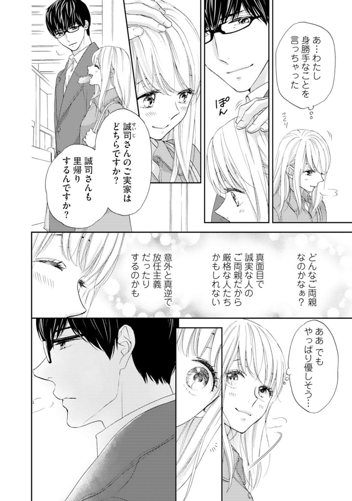 [Adumi Yuu] Choukyou-kei Danshi Ookami-sama to Koneko-chan Ch. 1-3 57