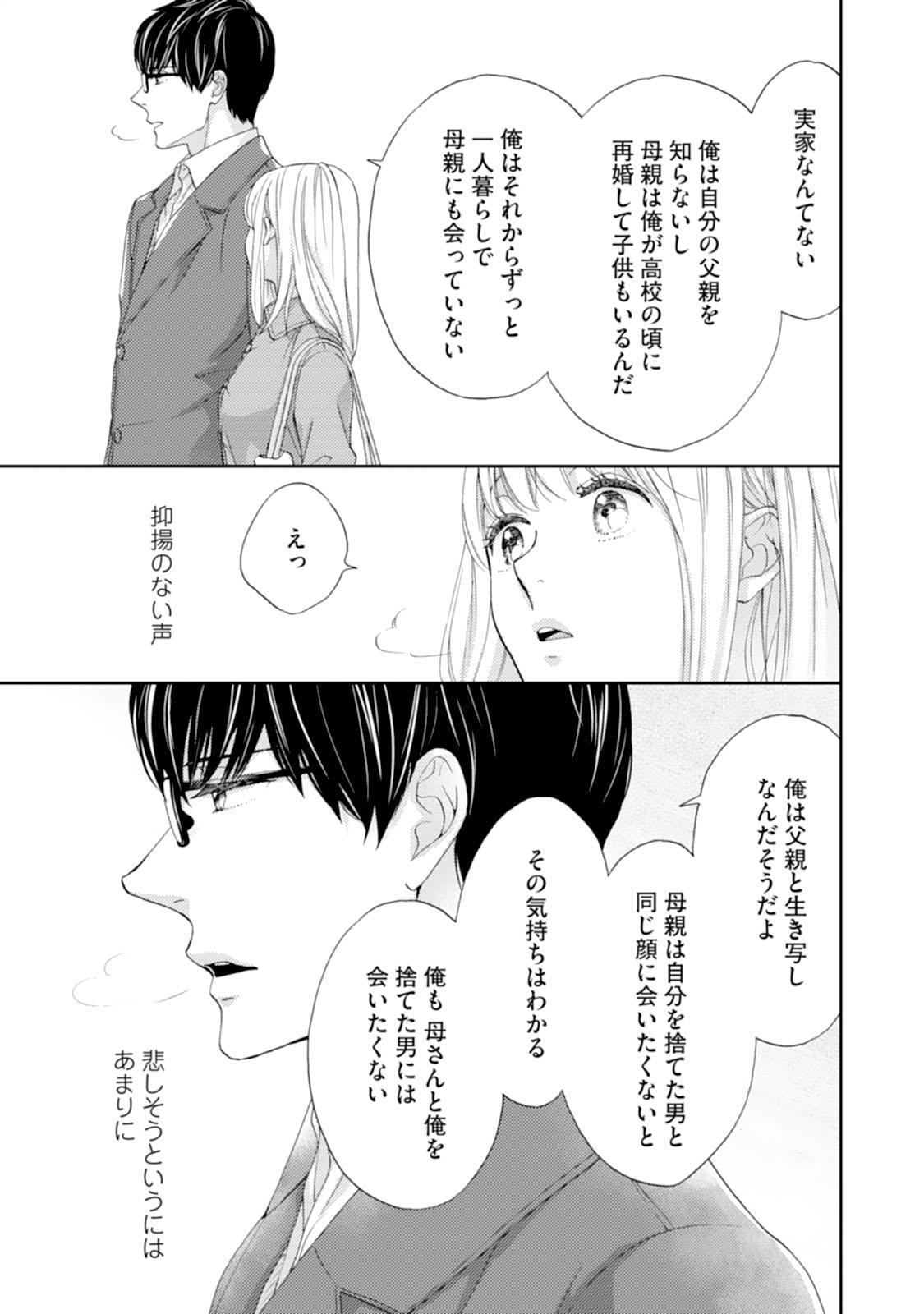 [Adumi Yuu] Choukyou-kei Danshi Ookami-sama to Koneko-chan Ch. 1-3 58