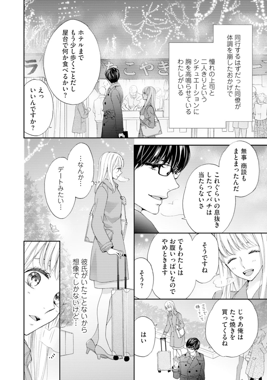 [Adumi Yuu] Choukyou-kei Danshi Ookami-sama to Koneko-chan Ch. 1-3 5