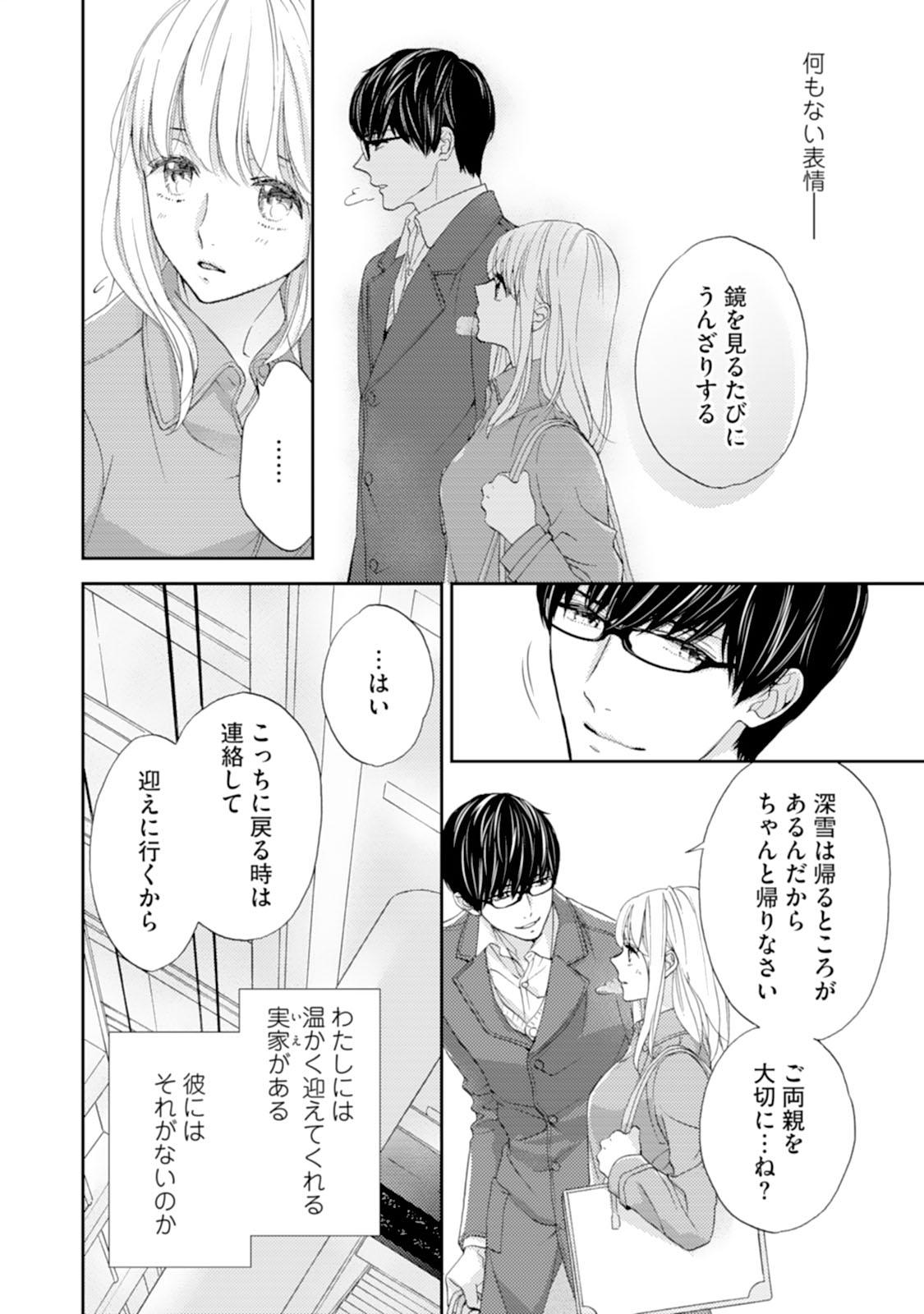 [Adumi Yuu] Choukyou-kei Danshi Ookami-sama to Koneko-chan Ch. 1-3 59