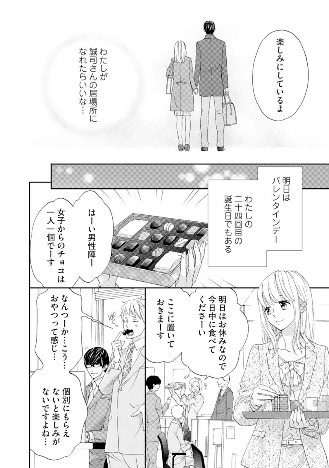 [Adumi Yuu] Choukyou-kei Danshi Ookami-sama to Koneko-chan Ch. 1-3 61