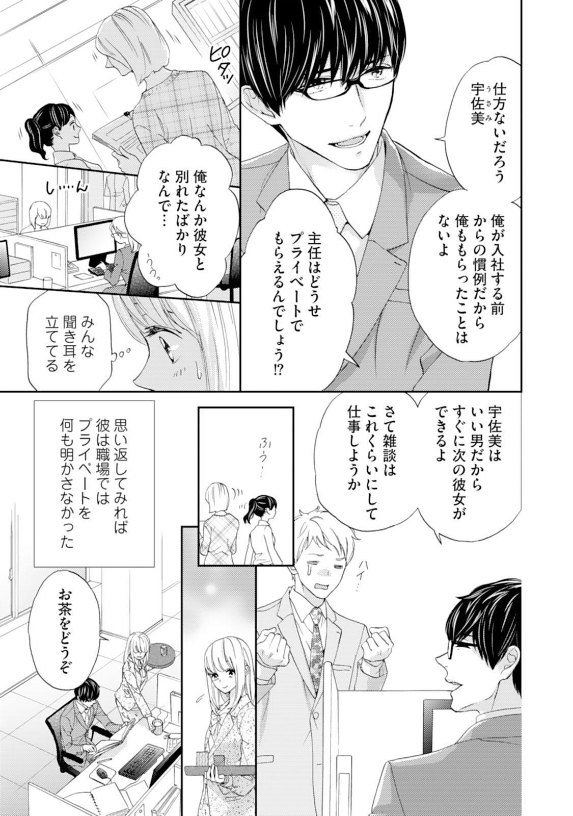 [Adumi Yuu] Choukyou-kei Danshi Ookami-sama to Koneko-chan Ch. 1-3 62