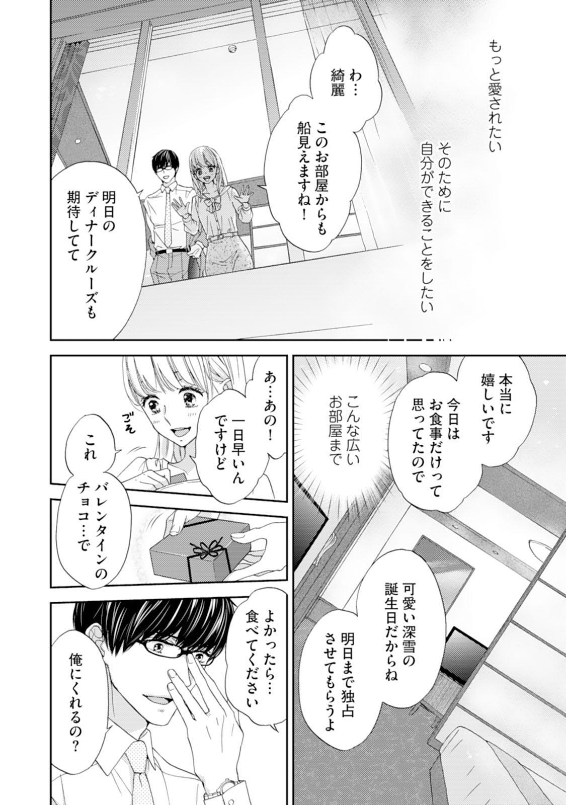 [Adumi Yuu] Choukyou-kei Danshi Ookami-sama to Koneko-chan Ch. 1-3 65