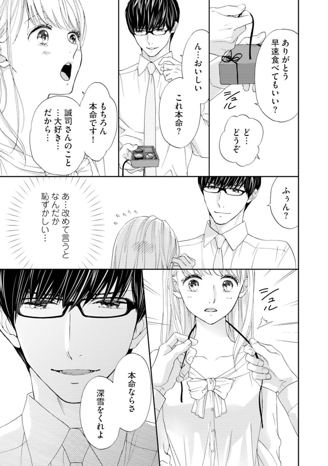 [Adumi Yuu] Choukyou-kei Danshi Ookami-sama to Koneko-chan Ch. 1-3 66