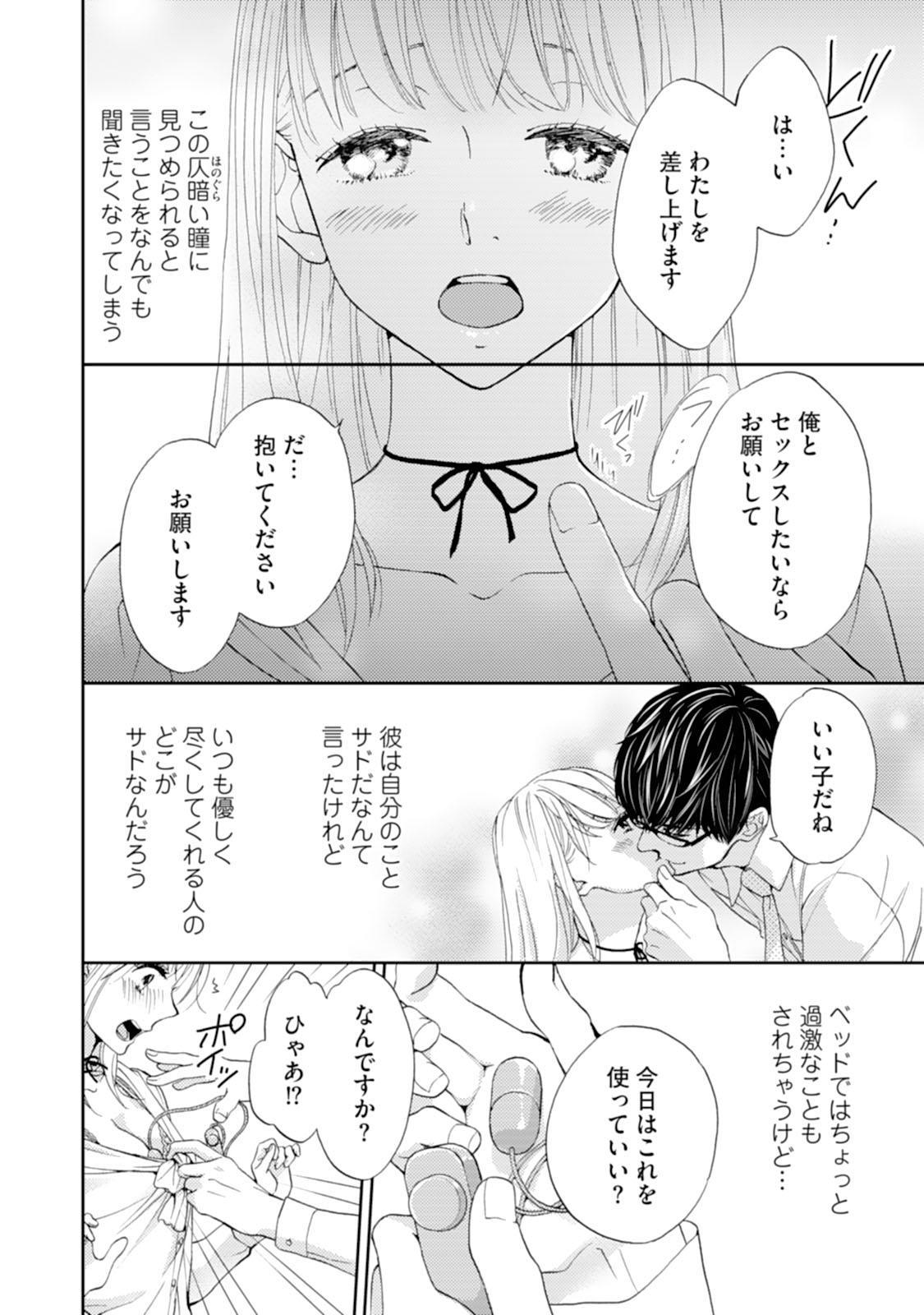[Adumi Yuu] Choukyou-kei Danshi Ookami-sama to Koneko-chan Ch. 1-3 67