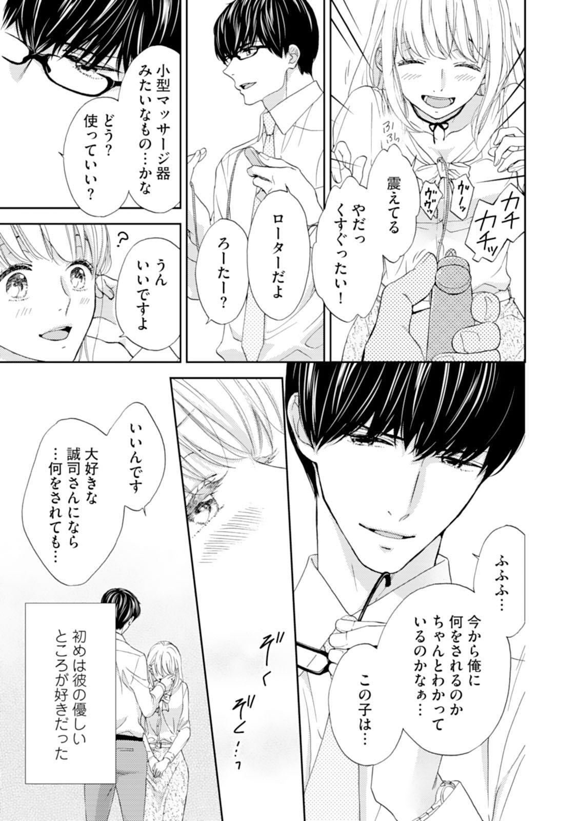 [Adumi Yuu] Choukyou-kei Danshi Ookami-sama to Koneko-chan Ch. 1-3 68