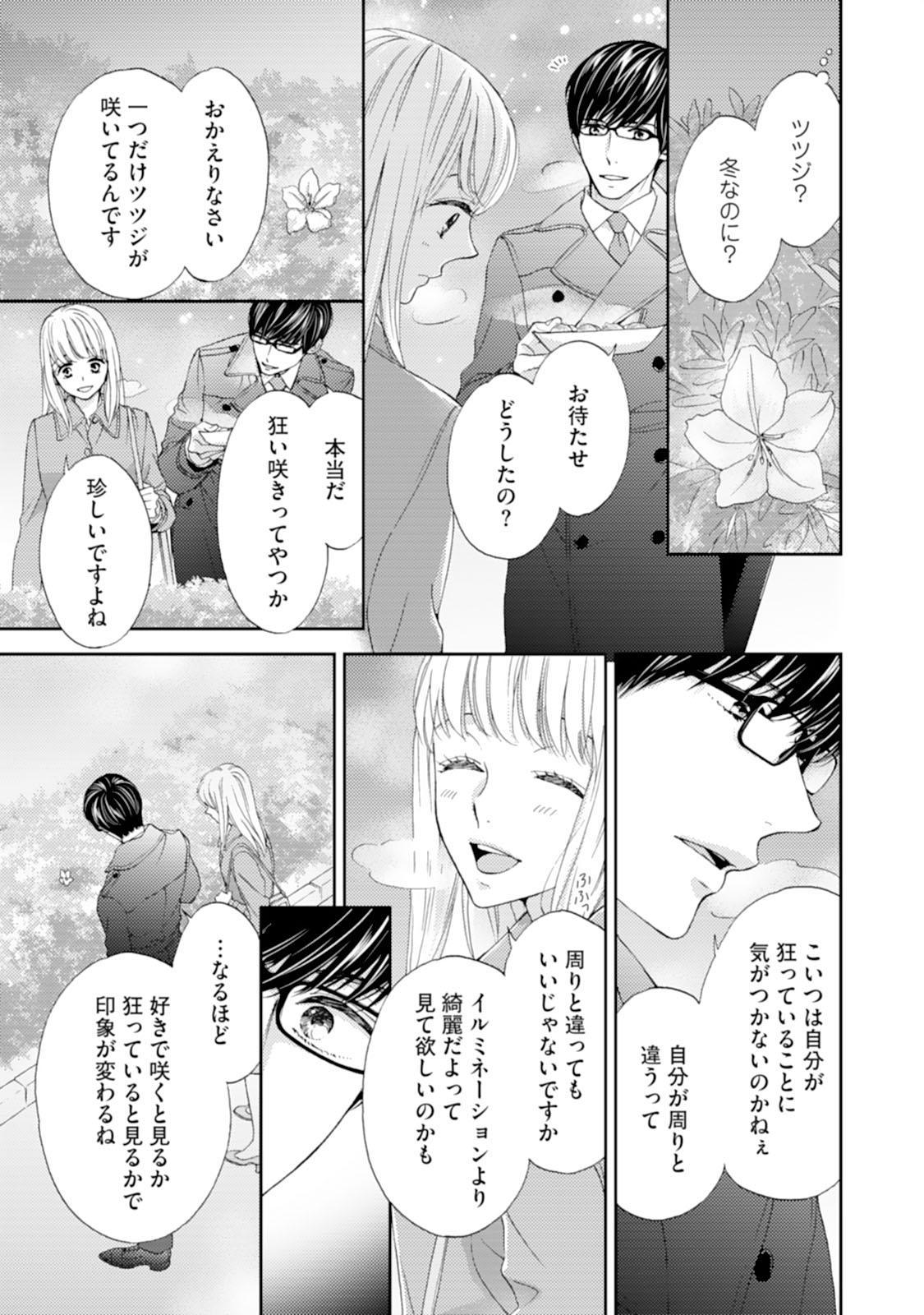 [Adumi Yuu] Choukyou-kei Danshi Ookami-sama to Koneko-chan Ch. 1-3 6