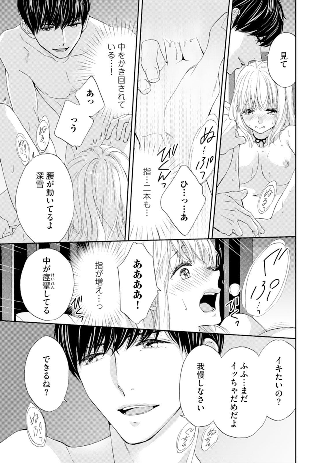 [Adumi Yuu] Choukyou-kei Danshi Ookami-sama to Koneko-chan Ch. 1-3 70
