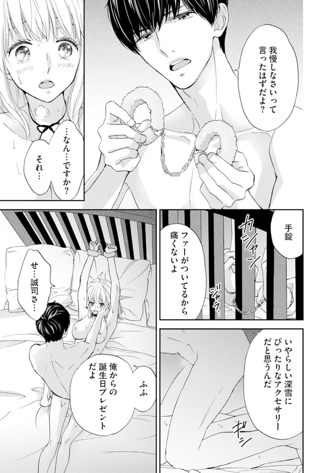 [Adumi Yuu] Choukyou-kei Danshi Ookami-sama to Koneko-chan Ch. 1-3 72