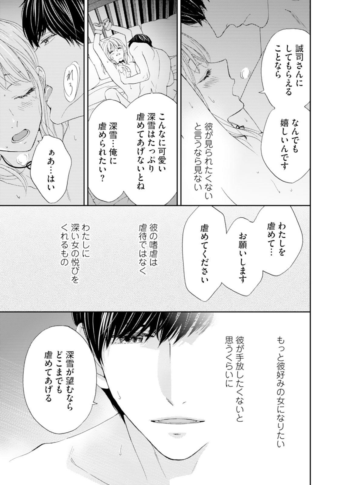 [Adumi Yuu] Choukyou-kei Danshi Ookami-sama to Koneko-chan Ch. 1-3 76