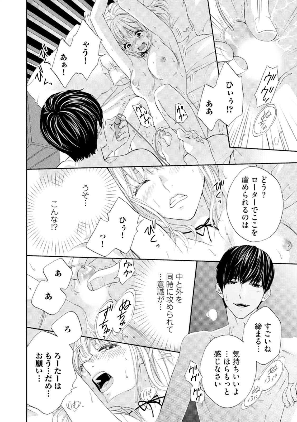 [Adumi Yuu] Choukyou-kei Danshi Ookami-sama to Koneko-chan Ch. 1-3 77