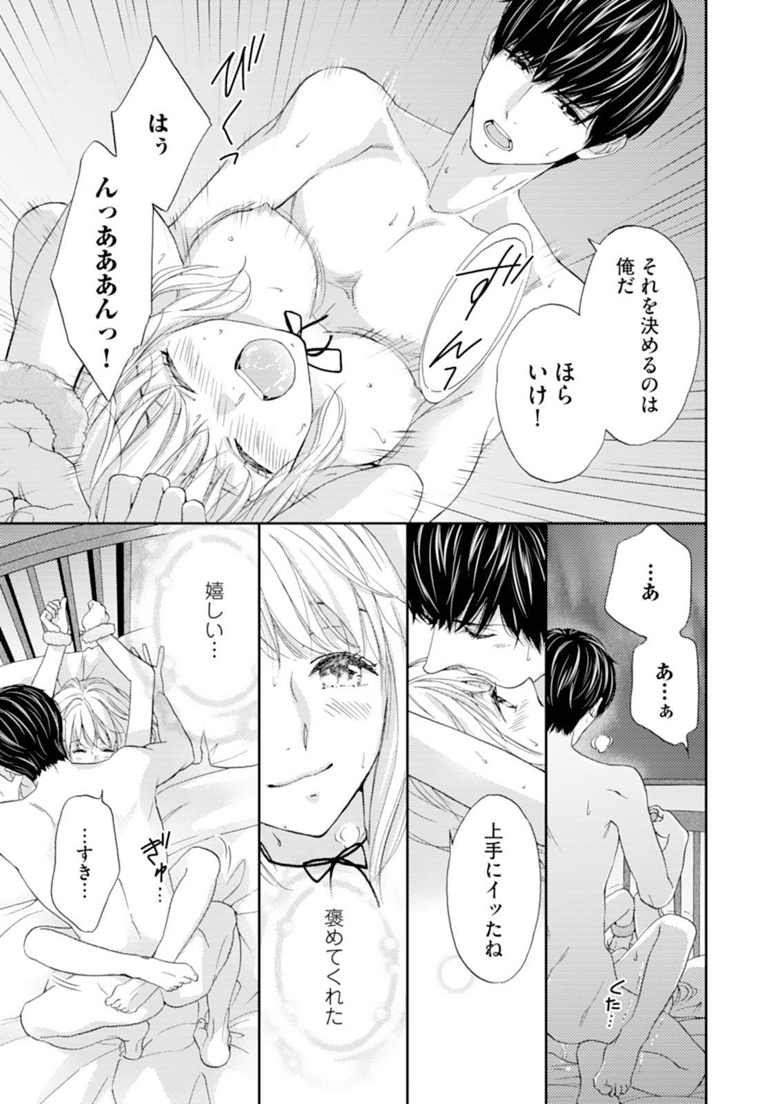 [Adumi Yuu] Choukyou-kei Danshi Ookami-sama to Koneko-chan Ch. 1-3 78