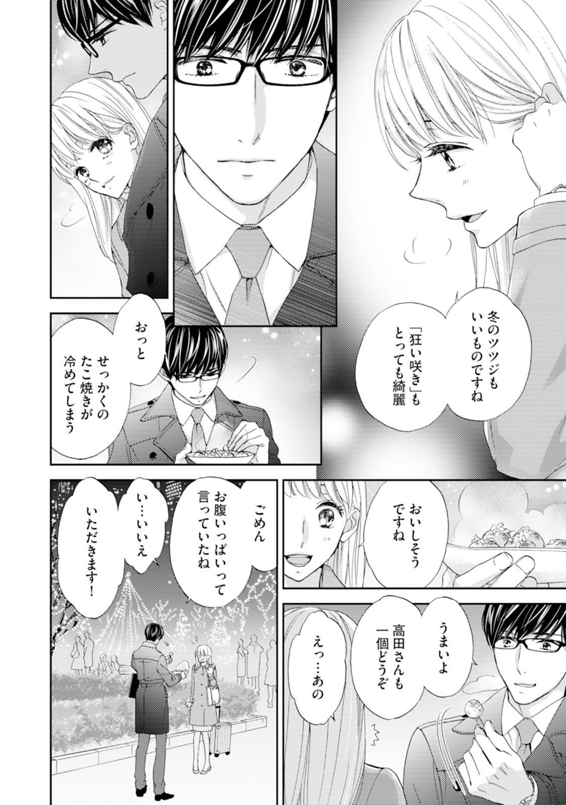[Adumi Yuu] Choukyou-kei Danshi Ookami-sama to Koneko-chan Ch. 1-3 7