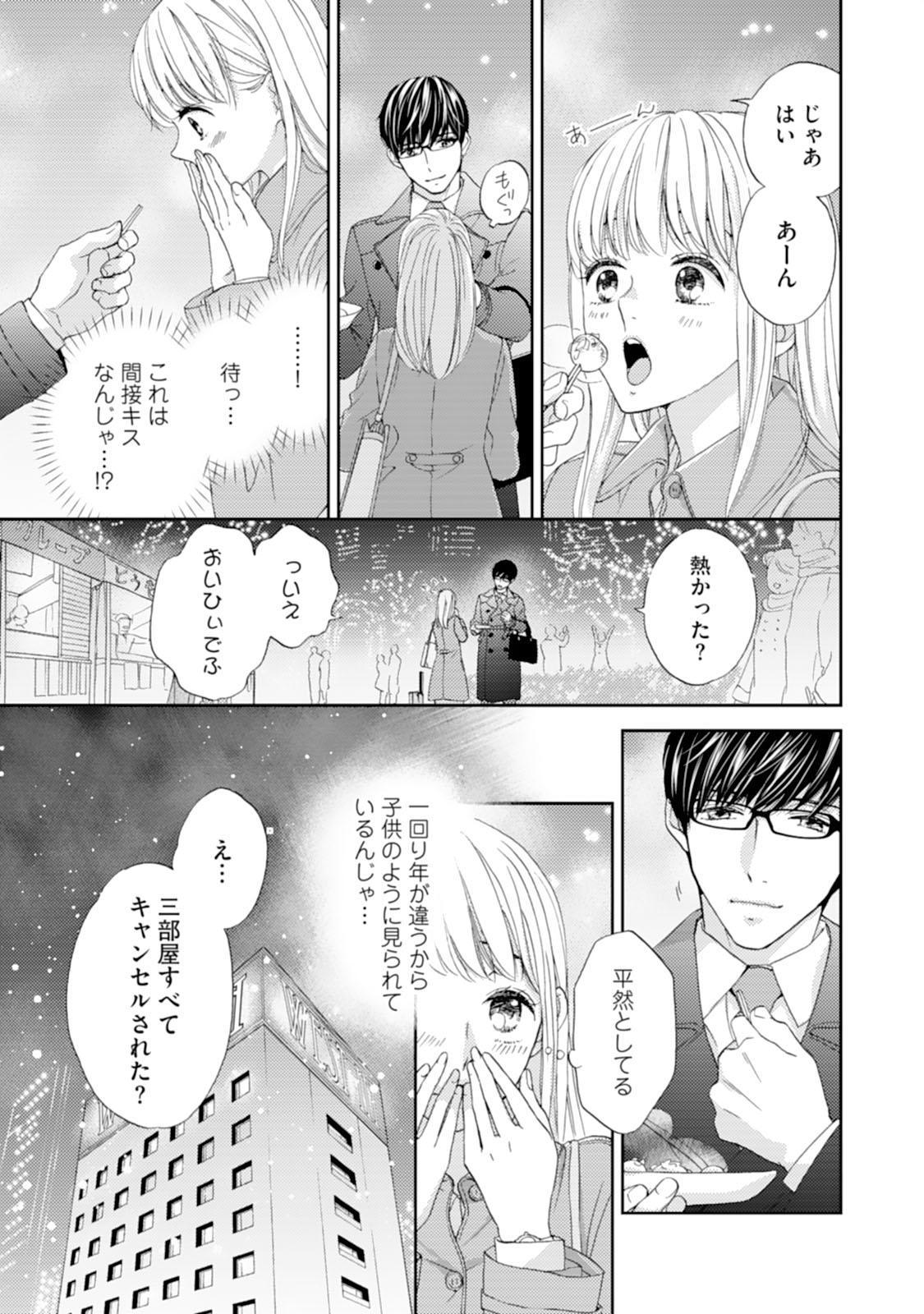[Adumi Yuu] Choukyou-kei Danshi Ookami-sama to Koneko-chan Ch. 1-3 8