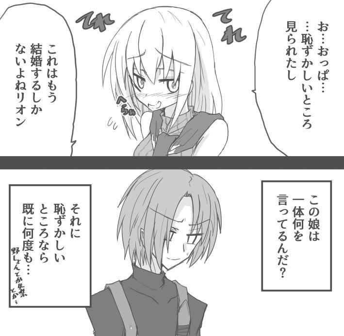 Ashurii Gurahamu Wa Koishiteru 4