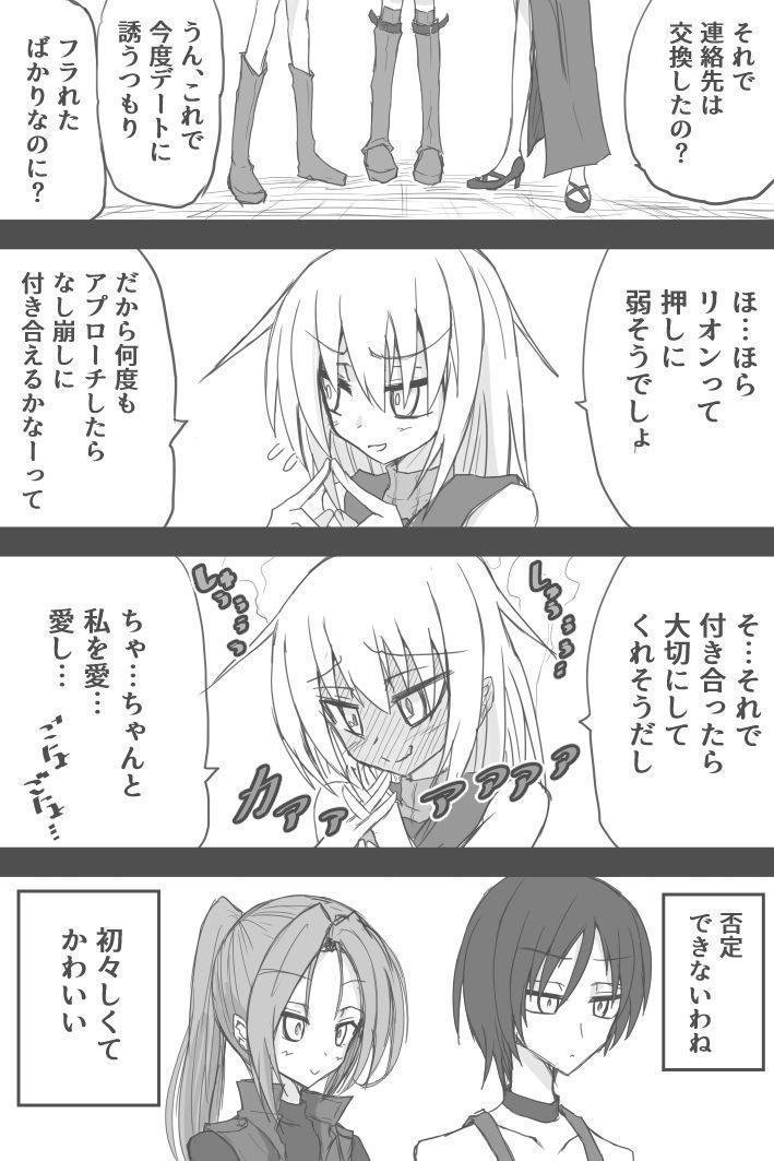 Ashurii Gurahamu Wa Koishiteru 5