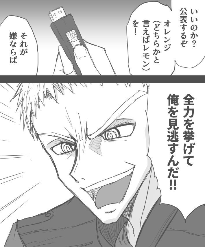 Jiru No Rasuto Esukepu 16