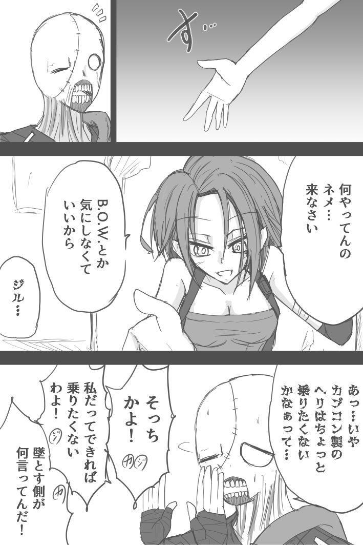 Jiru No Rasuto Esukepu 21